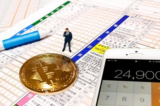 税金 対策 通貨 仮想
